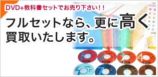 DVD+教科書で買取り価格+20%アップ!!フルセットなら、更に高く買取り致します。
