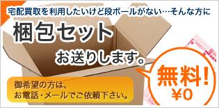 宅配買取を利用したいけど段ボールがない…そんな方に梱包セットお送りします。(無料)
