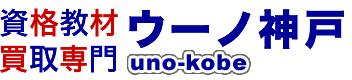 資格教材買取専門 ウーノ神戸 uno-kobe