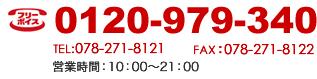 フリーボイス 0120-979-340 TEL:078-271-8121 FAX:078-271-8122 営業時間:10:00?21:00