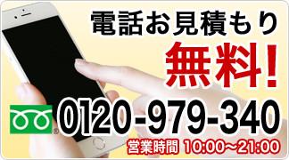 電話お見積り無料!0210-979-340 営業時間10:00~21:00