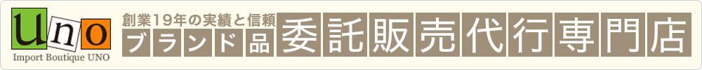 ブランド品委託販売代行専門店 ウーノ神戸
