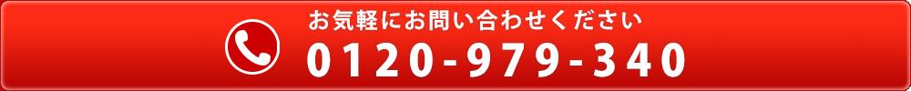 0120-979-340